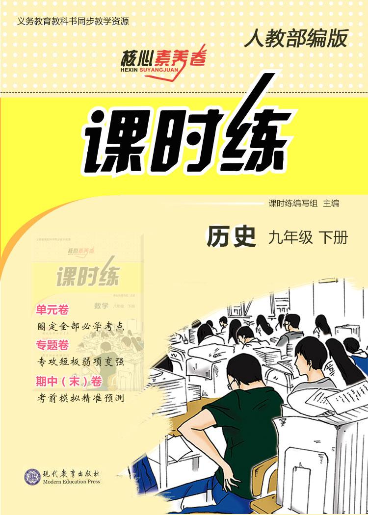 【核心素养卷】2019版九年级历史下册课时练(人教版部编版)