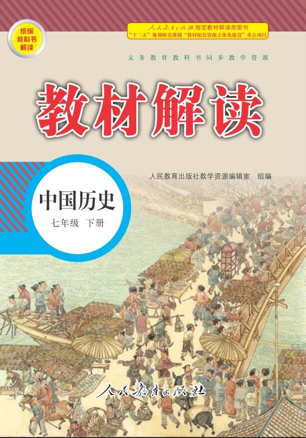 【教材解读】2019版七年级中国历史下册(人教部编版)