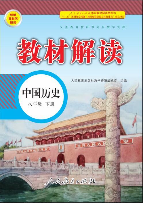 【教材解读】2019版八年级中国历史下册(人教部编版)