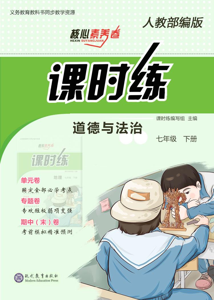 【核心素养卷】七年级道德与法治下册课时练(人教部编版)