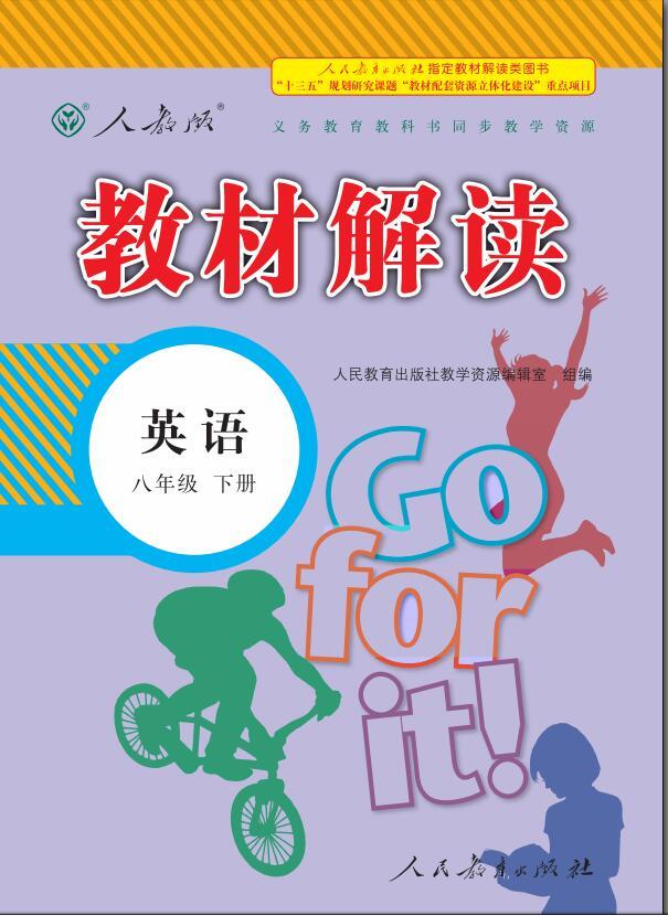 2019-2020学年八年级下册初二英语【教材解读】(人教版)