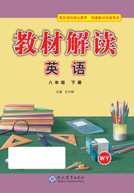 2019-2020学年八年级下册初二英语【教材解读】(外研版)