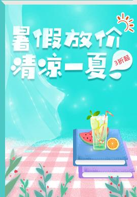 【7.5-7.15】暑假放价 清凉一夏(全场三折起)