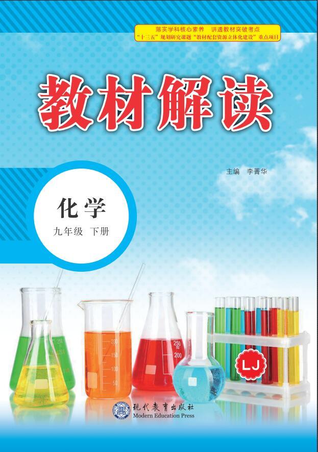 【教材解读】2020-2021学年九年级下册初三化学(鲁教版)
