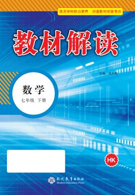【教材解读】2020-2021学年七年级下册初一数学(沪科版)