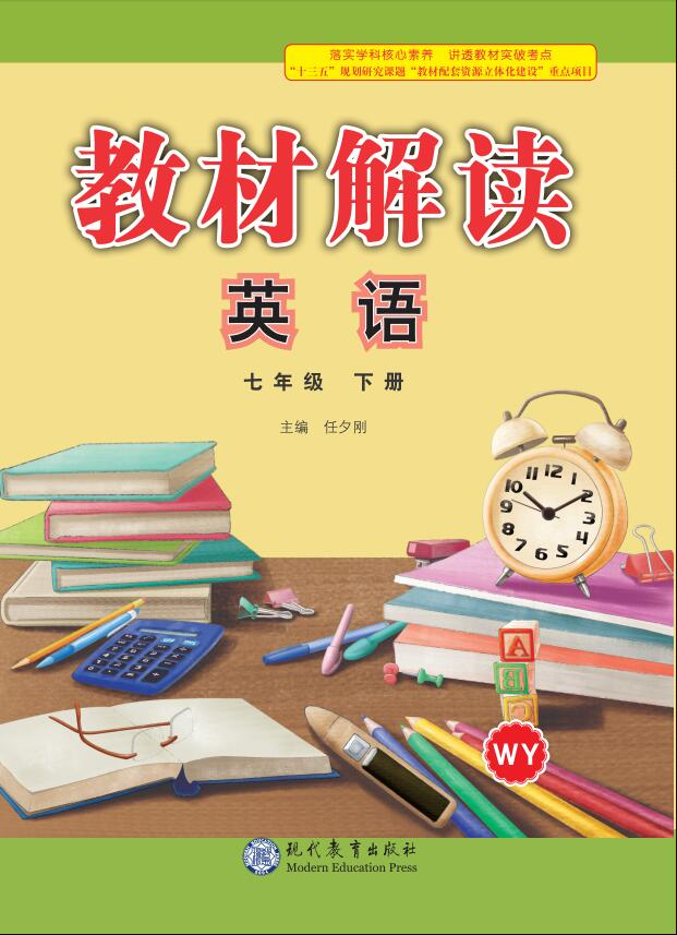 【教材解读】- 2020-2021学年七年级下册初一英语(外研版)