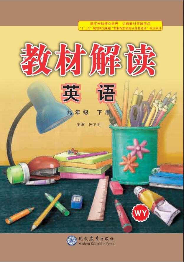 九年级下册初三英语【教材解读】(外研版)