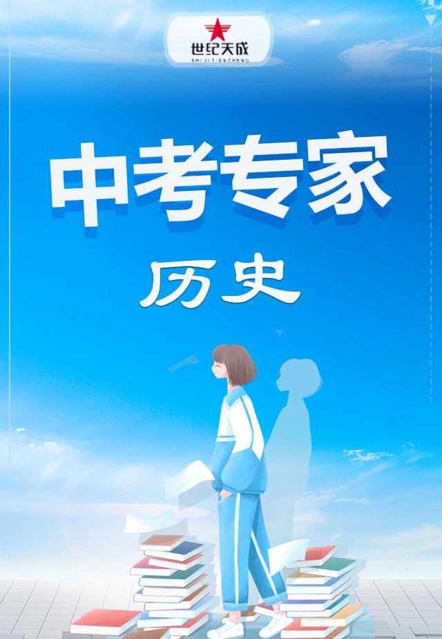 【中考专家】2019版中考突围历史(人教部编版)