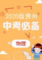 2020版贵州《中考必备》物理