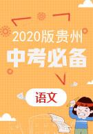 2020版贵州《中考必备》语文