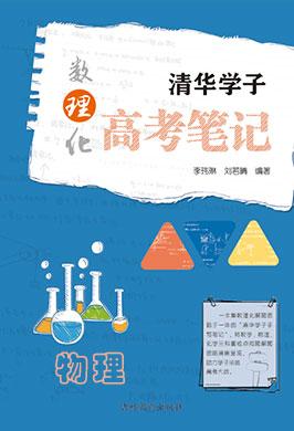 清华学子数理化高考笔记-物理