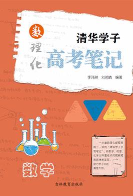 清华学子数理化高考笔记-数学