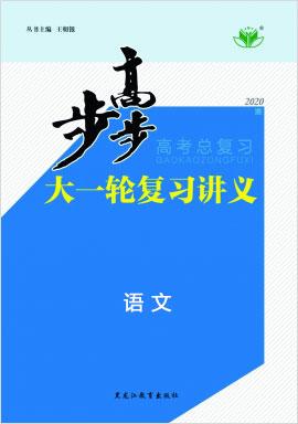 【步步高】2020版高考语文大一轮复习讲义(人教版)全国