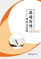英语写作理论与实践