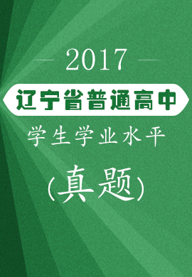 2017年辽宁省普通高中学生学业水平真题