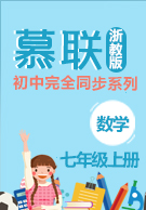 【慕联】初中完全同步系列浙教版数学七年级上册(课件)