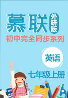 【慕联】初中完全同步系列外研版英语七年级上册(课件)