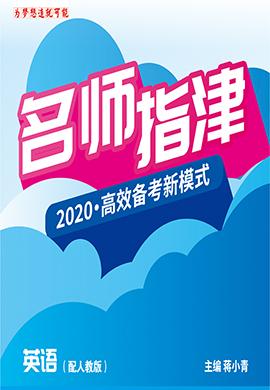 2020版高考一轮《名师指津》高效备考新模式英语(人教版)