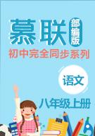 【慕联】初中完全同步系列新编人教版(部编版)语文八年级上册