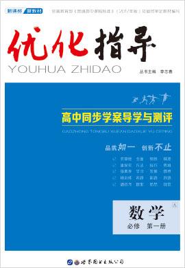 新教材高中数学必修第一册【优化指导】人教A版