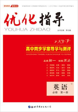 新教材高中英语必修第一册【优化指导】人教版