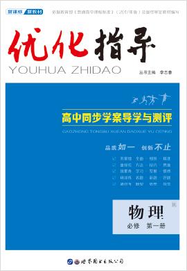 新教材高中物理必修第一册【优化指导】人教版