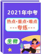 2021年中考生物【热点·重点·难点】专练