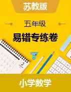 【易错专练】苏教版五年级下册数学 单元专练卷(含答案)