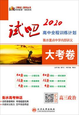 2020高考政治【试吧大考卷】高中全程训练计划