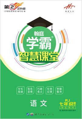 2019-2020学年七年级上册初一语文【学霸智慧课堂】(人教部编版)