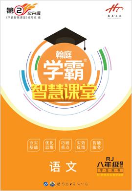 2019-2020学年八年级上册初二语文【学霸智慧课堂】(人教部编版)