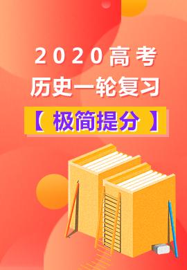 2020高考历史一轮复习【极简提分】