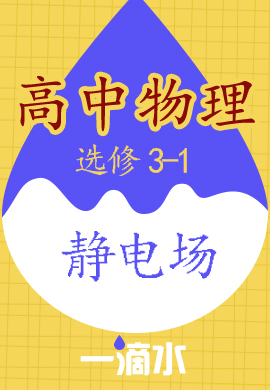 高中物理 选修3-1 静电场【一滴水】