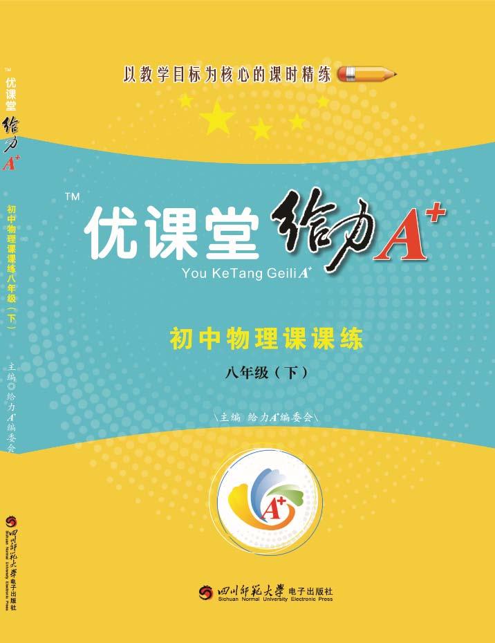2019-2020学年八年级下册物理【优课堂给力A+】教科版