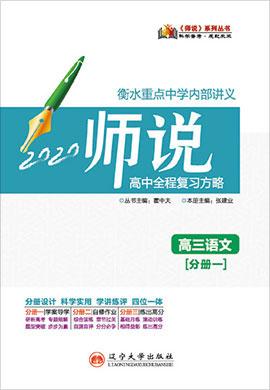 2020高考语文【师说】高中全程复习方略