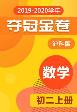 2019-2020学年八年级上册初二数学【夺冠金卷】(沪科版)