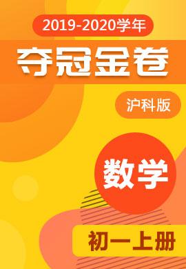 2019-2020学年七年级上册初一数学【夺冠金卷】(沪科版)