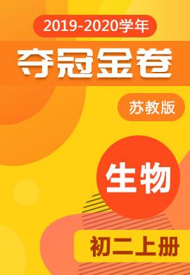 2019-2020学年八年级上册初二生物【夺冠金卷】(苏教版)