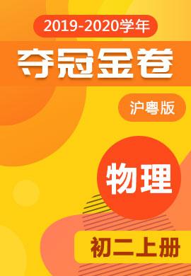 2019-2020学年八年级上册初二物理【夺冠金卷】(沪粤版)