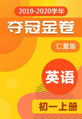 2019-2020学年七年级上册初一英语【夺冠金卷】(仁爱版)