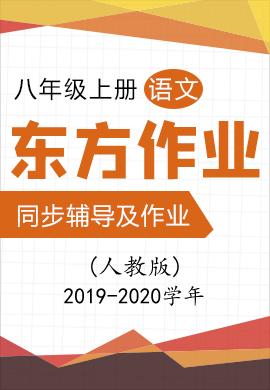 2019-2020学年八年级上册初二语文【东方作业】同步辅导及作业(人教部编版)