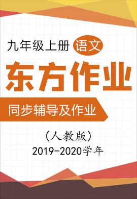 2019-2020学年九年级上册初三语文【东方作业】同步辅导及作业(人教部编版)