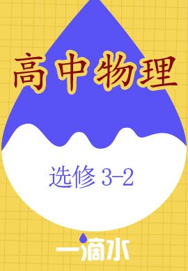高中物理选修3-2【一滴水】