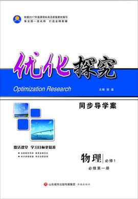 新教材高中物理必修第一册【优化探究】同步导学案(人教版)