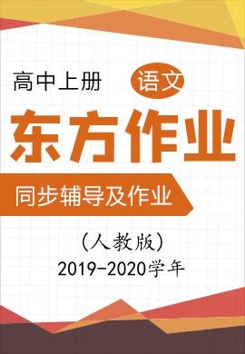 2019-2020学年高中语文必修上册【东方作业】同步辅导及作业(部编版)