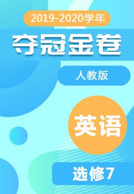 2019-2020学年高中英语选修7【夺冠金卷】(人教版)