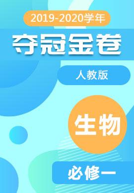 2019-2020学年高中生物必修一【夺冠金卷】(人教版)