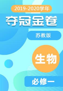 2019-2020学年高中生物必修一【夺冠金卷】(苏教版)