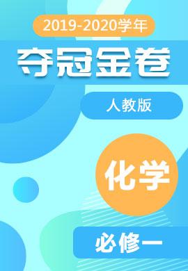 2019-2020学年高中化学必修一【夺冠金卷】(人教版)