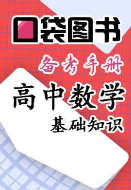高中数学基础知识【口袋图书】系列备考手册